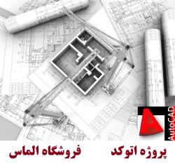 نقشه کامل ساختمانی و پلان در اتوکد