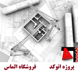 نقشه های ساختمان 4 طبقه دو واحدی 492 متر مربع