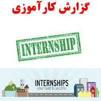 گزارش کارآموزی آسفالت،فورفورال درشركت نفت ایرانول،پالایشگاه روغن سازی تهران