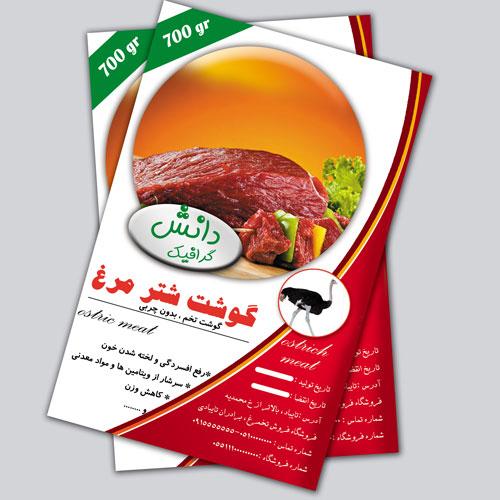 طرح لایه باز برچسب گوشت شترمرغ، لیبل گوشت شتر مرغ