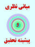 ادبیات نظری و پیشینه پژوهش مفاهیم و دلایل خصوصی سازی (فصل دوم)